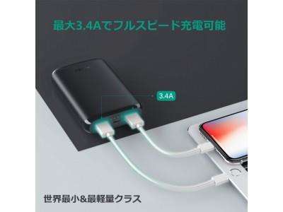 「半額セール」AUKEY大容量10000mAhモバイルバッテリーPB-N64のお買い得に見逃しなく♪