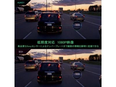 Sonyセンサー付きの高性能1080FHDドライブレコーダー「AUKEY DR02」が半額オフ、昼も夜もきれいに録画可能♪