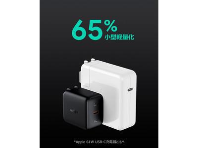 【最小/最軽量クラス】GaN素材を採用した61W Omnia USB急速充電器「AUKEY PA-B2S」が日本上陸、ハイパワー&軽量化!