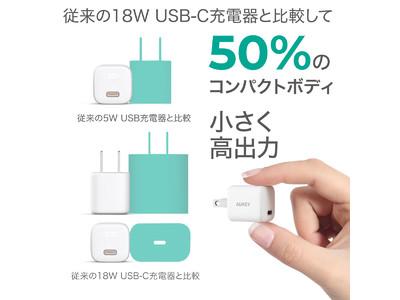 AUKEY発!3センチ角のPD対応20Wマイクロ充電器「Omnia Mini」、9月16日予約販売開始!