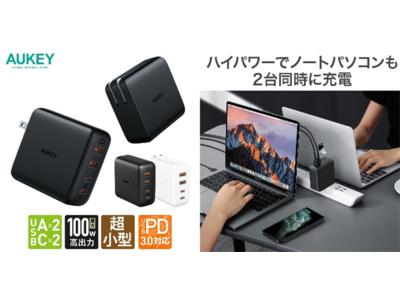 【2日間のビッグセール!】小型ノートパソコン2台を同時充電できるPD対応充電器「Omnia Mix 4」他、全17アイテムが最大30%OFF!
