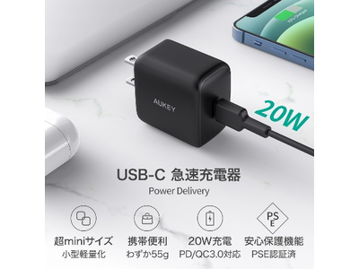 iPhone充電ならコレ!AUKEYおすすめの20W対応PD充電器で充電時間をスピーディーに!本日限定タイムセールもお見逃しなく♪