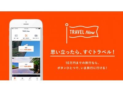 あと払い専用の旅行代理店アプリ「TRAVEL Now(トラベルナウ)」スタート!
