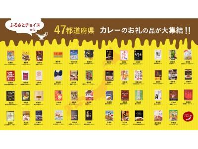 「ふるさとチョイスCafe」、5日間限定で全国47都道府県のお礼の品のご当地カレーが食べられる「カレーフェア」を開催
