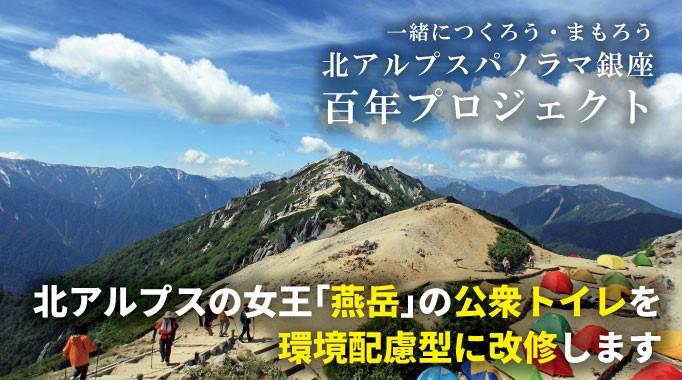 長野県安曇野市、ふるさと納税を活用して、北アルプスパノラマ銀座 山岳環境整備のため500万円の資金調達を開始