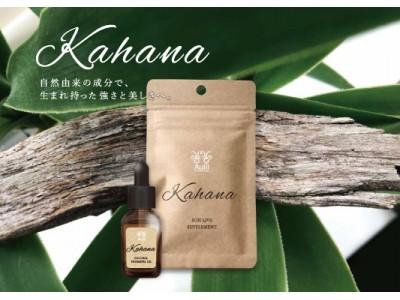 自然の力を実感できる毎日へ!敏感肌専用スキンケアブランド「Kahana(カハナ)」2018年12月25日デビュー!