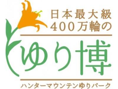 """ハンターマウンテンゆりパーク日本最大級""""400万輪""""のユリが彩る『ゆり博』を開催!!"""