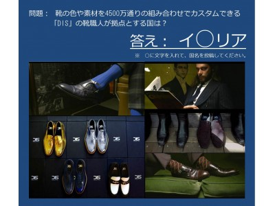 自分でカスタムデザインした靴をイタリア靴職人が作ってあなたにプレゼント!