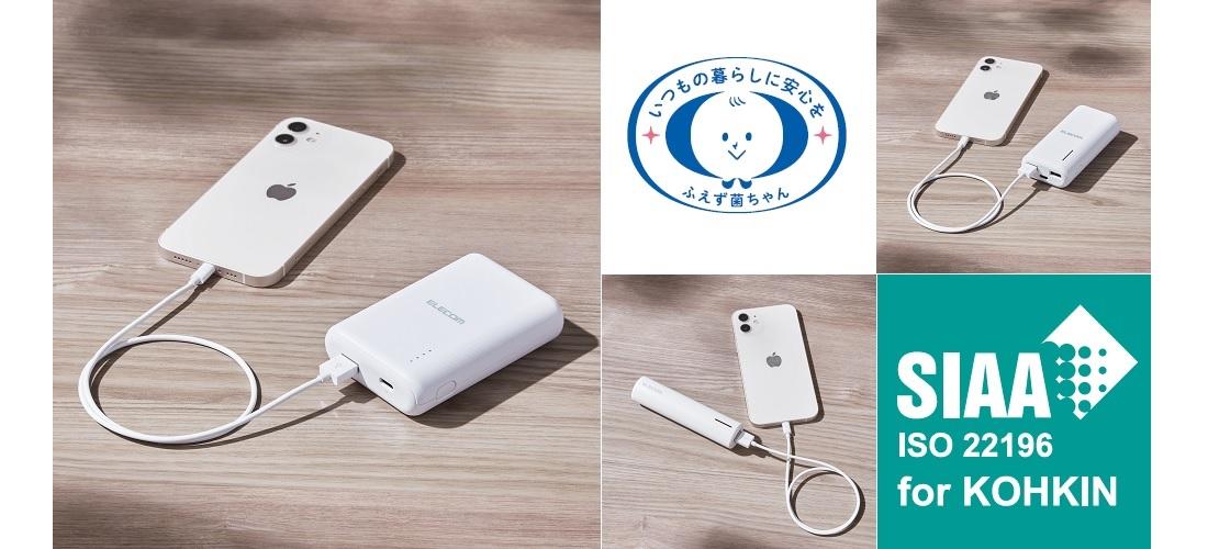 抗菌仕様でいつでも安心して使える!Type-Cコネクタ搭載端末用の充電ケーブル付属、使い勝手で選べる3タイプのモバイルバッテリーを新発売