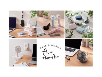 """オフィス・テレワーク中の自宅でも大活躍!2021年モデルのUSB扇風機、""""flowflowflow""""シリーズなど26アイテムを新発売"""