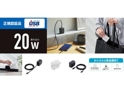 iPhone 12シリーズを高速充電!USB Power Delivery対応で最大出力20WのUSB充電器、ケーブルの有無が選べる3シリーズを新発売