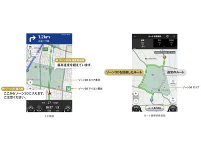 『カーナビタイム』「ゾーン30」エリアの地図表示に対応、回避ルート検索も