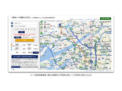 工事 線 高速 阪神 環状 阪神高速1号環状線リニューアル工事、11月10日から20日まで終日通行止め