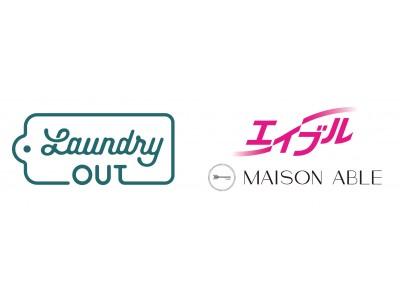 『 MAISON ABLE CLUB(メゾンエイブルクラブ) 』に登場!毎日のお洗濯を卒業しよう「 Laundry OUT 」サービス開始
