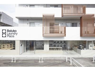 代々木上原に旗艦店オープン「 Baluko Laundry Place代々木上原 」2019年4月6日開業