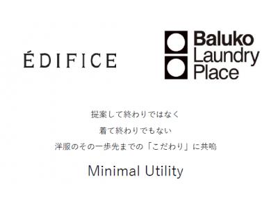 ベイクルーズグループ[ EDIFICE ]と初タッグ! Baluko Laundry Place(一部店舗に限る)にてエクスクルーシブキャンペーンを実施