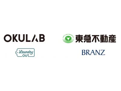 株式会社OKULAB 洗濯代行サービス「Laundry OUT(ランドリーアウト」において東急不動産株式会社と業務提携を開始