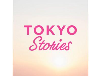 東京を楽しむ人びとが、全員で作る新しい東京の観光ガイド 思わず行きたくなる東京の魅力や楽しみ方をInstagramで発信 「TOKYO Stories」キャンペーン10月1日(月)より開始