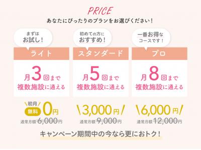 \クリスマスプレゼント大放出/ 日本で唯一、複数のフィットネス施設に通える『Fitty』が今なら0円からお試しできる!プランも最大8回まで受けられるように拡大!