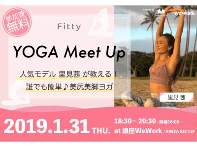 人気モデル里見茜が教える美尻美脚ヨガ♬FittyがGINZA SIXにてヨガイベントを1月31日(木)に開催!