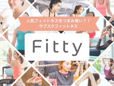 日本で唯一、複数のフィットネス施設に通える『Fitty』が本日から法人向けプランを提供開始