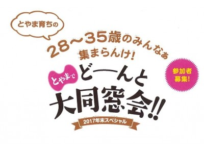 28歳~35歳の富山県出身者や県内在住者等を対象とした  「とやまでどーんと大同窓会」参加者募集