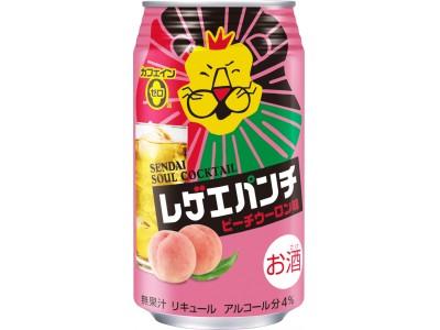 仙台発祥のお茶系ご当地カクテル「レゲエパンチ ピーチウーロン味」のパッケージをリニューアル。発売エリアを全国に拡大!