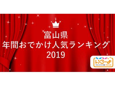 富山県 2019年 年間おでかけ人気ランキング 「いこーよ」で親子に人気のおでかけ施設ベスト10を発表!