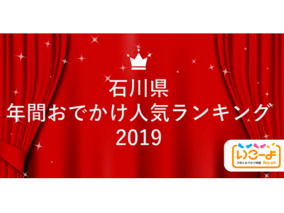 石川県 2019年 年間おでかけ人気ランキング 「いこーよ」で親子に人気のおでかけ施設ベスト10を発表!