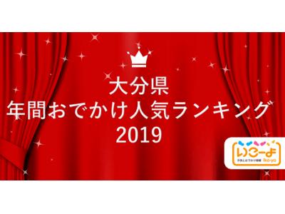 大分県 2019年 年間おでかけ人気ランキング 「いこーよ」で親子に人気のおでかけ施設ベスト10を発表!