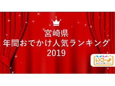 宮崎県 2019年 年間おでかけ人気ランキング 「いこーよ」で親子に人気のおでかけ施設ベスト10を発表!