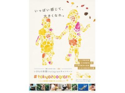 """「いこーよ」&都立動物園・水族園による初めてのキャンペーンを実施!「いきもの体験Instagramキャンペーン #tokyozoogram」テーマは、いきもの体験をとおして見つけた子どもの""""いい顔"""""""