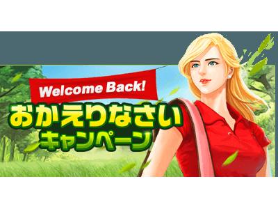 【ショットオンライン】Welcome Back!おかえりなさいキャンペーン!開始