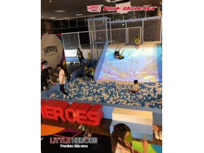 3歳ぐらいから始める、体験型スポーツブランド『LITTLE HEROES』。海やモンスターをテーマとした5つもの大型コンテンツが「レジェンドスポーツヒーローズ イオンモール沖縄ライカム」に導入決定!!