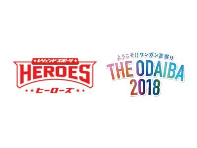 「レジェンドスポーツヒーローズ」と「フジテレビ」がタッグを組む。『ようこそ!!ワンガン夏祭り THE ODAIBA 2018』出展決定!!
