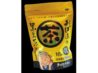 黒豆茶の「遊月亭」より、兵庫県丹波産の希少な黒大豆を贅沢に使用した「おばぁの黒豆茶」を数量限定で新発売!
