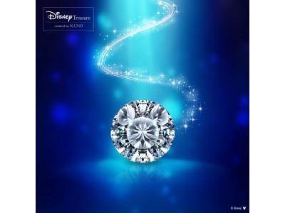 """愛媛県松山市の結婚指輪・婚約指輪セレクトショップ『hirai art gallery(ヒライアートギャラリー)』が、""""ミッキーマウス""""のシルエットが浮かぶ夢のようなダイヤモンドを期間限定展示販売!"""