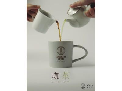 21世紀的喫茶革命 ~コーヒーと茶の可能性~