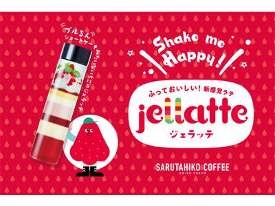 猿田彦珈琲のスイーツドリンク「ジェラッテ」の新フレーバーが1/19登場 いちご尽くしの春先取りドリンク『プルるん ショートケーキみたいな いちごのジェラッテ』