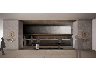 国内11店舗目となる「猿田彦珈琲 立川高島屋S.C.店」が12月19日(水)立川高島屋S.C.2階にオープン決定!