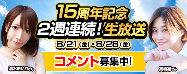 『777TOWN 15周年記念2週連続生放送』~清水さんに言って欲しい、教えて欲しい言葉をTwitterにて大募集~