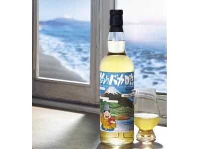 「釣りバカ日誌」連載40周年記念! ハマちゃんがニッコリめでたいウイスキーが228本限定で発売!