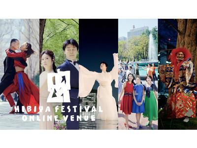 "Hibiya Festival 2021オンライン會場「Hibiya Fes Channel」本日スタート! 東京ミッドタウン日比谷店舗では、""日比谷の食で世界を旅する""フェアも開催"