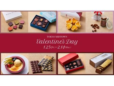 感謝を贈るバレンタイン「TOKYO MIDTOWN  Valentine's Day」スタート