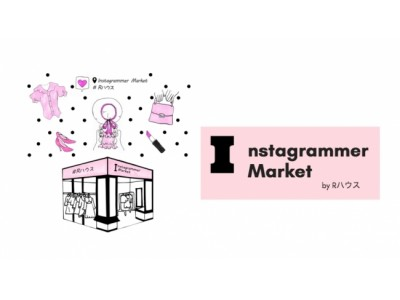 SNSで120万リーチし大好評だった「Instagrammer Market by Rハウス」が福岡天神コアにて第2弾を開催!