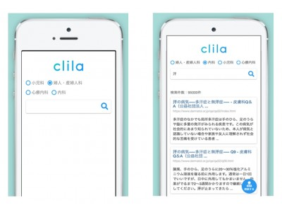 アナムネ、医療情報に特化した検索サービスclila(クリラ)の提供を2018年8月2日より開始