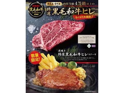来たる11月29日いい肉の日は、ブロンコビリーでおいしい和牛を炭焼きで格別に!宮崎・鹿児島県産黒毛和牛の「和牛ステーキフェア」を11月27日(金)より開催!