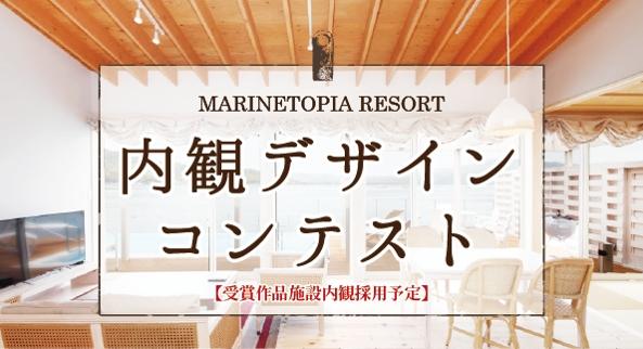 【学生コンペ】関西随一のリゾート施設『マリントピアリゾート内観デザインコンテスト』受賞学生発表