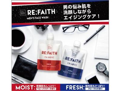 男偏差値を上げろ!メンズ洗顔RE:FAITH「リフェイス」を新発売!