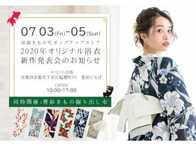 大人浴衣で人気!和装ブランド「KIMONOMACHI」が期間限定ポップアップストア開催